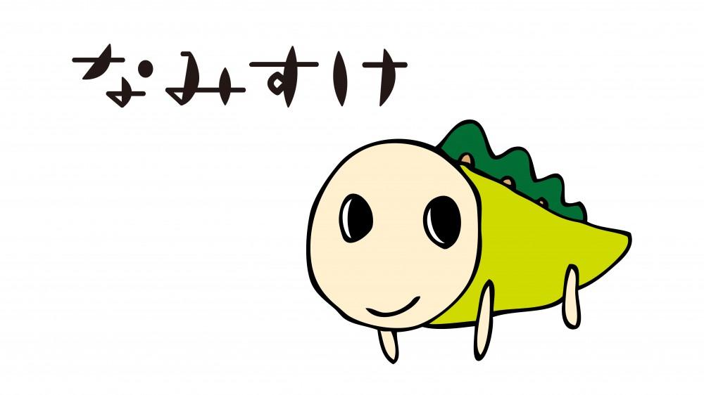 main_namisuke-e1438762840874