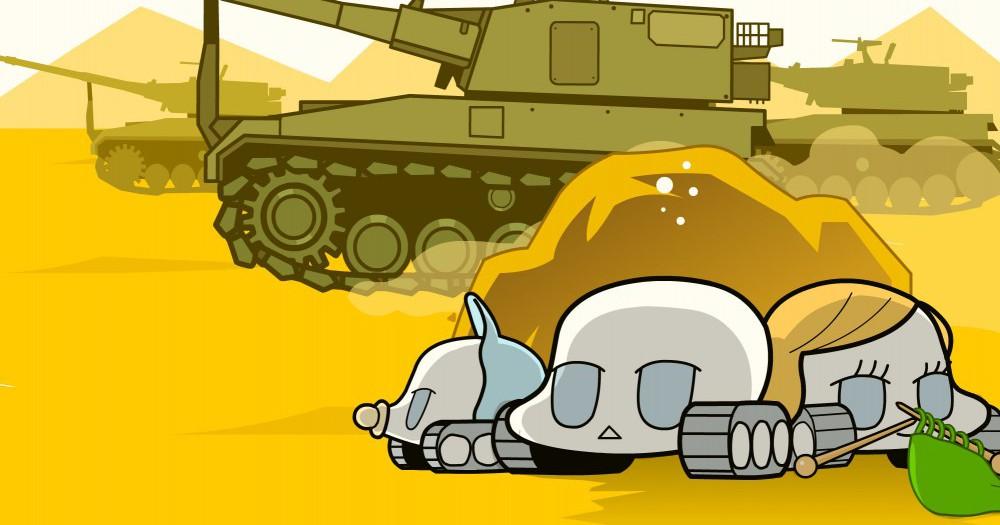 やわらか 戦車