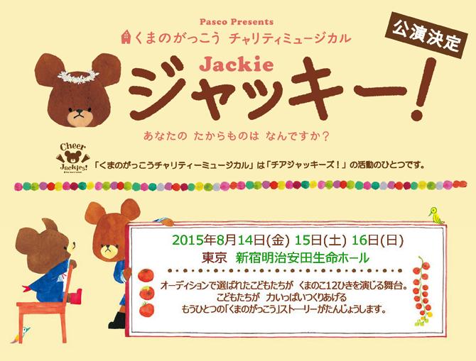 jackie_musical