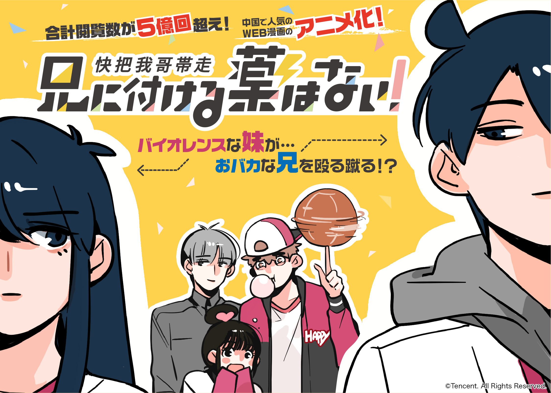 http://fanworks.co.jp/wp-content/uploads/2017/03/anikusu.jpg